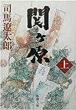 関ケ原(上) (新潮文庫)