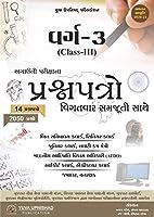 Varg-3 Agauni Pariksha Na Prashnapatro Vigatvar Samjuti Sathe (Class-3 Previous Paper Set With Detailed Solution