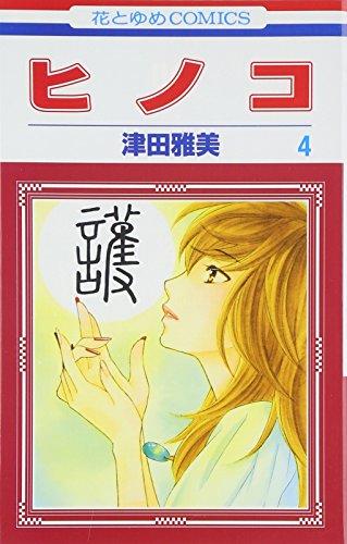 ヒノコ 4 (花とゆめCOMICS) - 津田 雅美