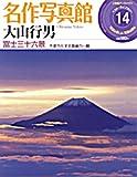 名作写真館 14 大山行男 富士三十六景 (小学館アーカイヴスベスト・ライブラリー)
