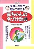 赤ちゃんの名づけ辞典―金田一先生が親子で教える