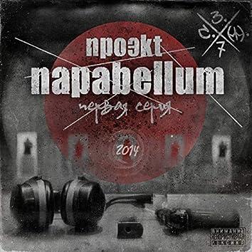 Parabellum, первая серия