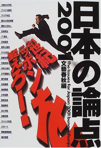 日本の論点 (2001) (文春ムック)の詳細を見る