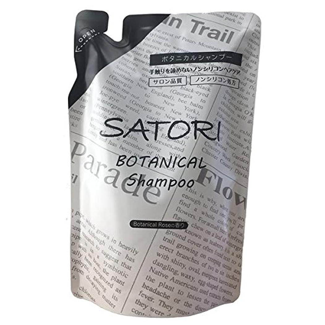 優越宇宙爬虫類SATORI(サトリ) ボタニカルシャンプー レフィル 400ml