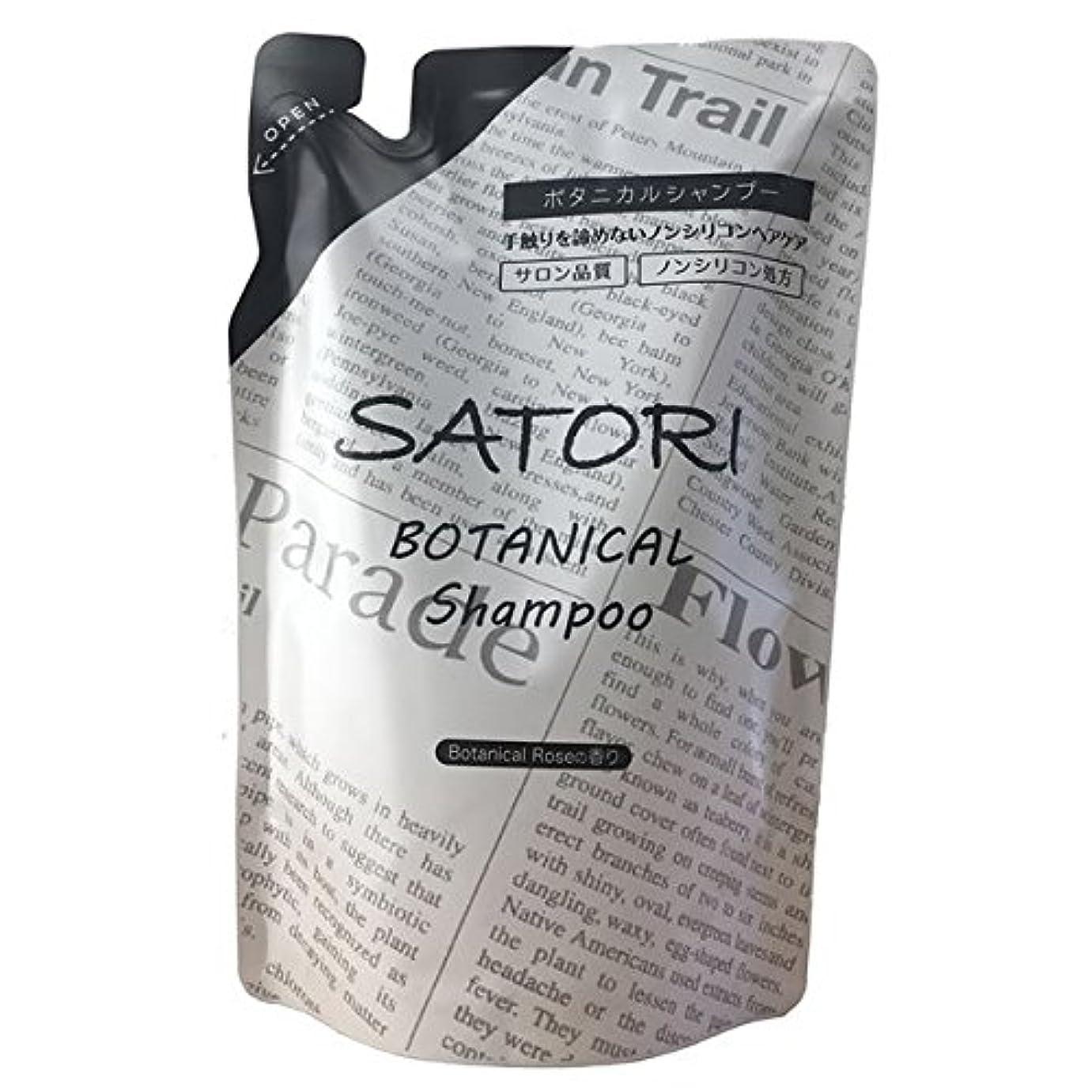 要旨偽造くしゃみSATORI(サトリ) ボタニカルシャンプー レフィル 400ml
