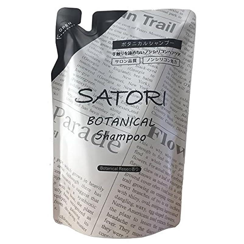 の間でバランス驚SATORI(サトリ) ボタニカルシャンプー レフィル 400ml