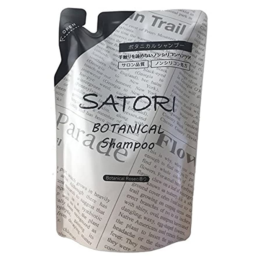 覚醒専制伝染病SATORI(サトリ) ボタニカルシャンプー レフィル 400ml