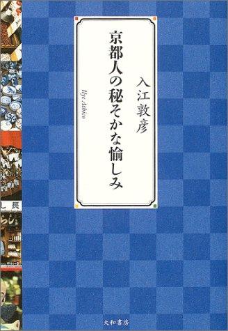 京都人の秘そかな愉しみ