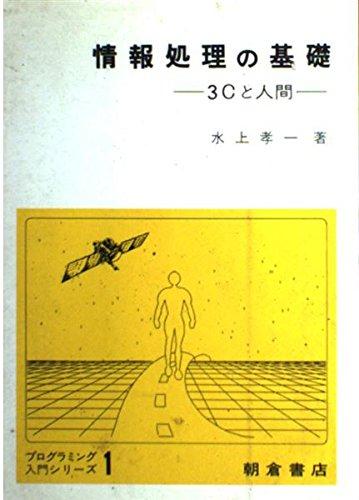 情報処理の基礎―3Cと人間 (プログラミング入門シリーズ (1))の詳細を見る