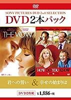 DVD2枚パック  君への誓い/幸せの始まりは
