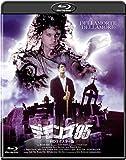 ホラー・マニアックスシリーズ 第8期 第2弾 デモンズ'95 -...[Blu-ray/ブルーレイ]