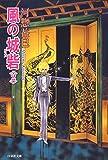 風の城砦(カスバ) 2 (白泉社文庫)