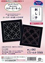NEW Olympus Navy Japan Embroidery  SASHIKO KIT COASTER  with tread /& needle