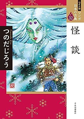ワイド版 マンガ日本の古典32-怪談 (全集)