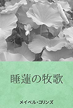 [メイベル・コリンズ, 星野 未来]の睡蓮の牧歌