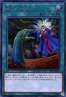 遊戯王カード 墓穴の指名者(シークレットレア) レアリティコレクション プレミアムゴールドエディション (RC03) | 速攻魔法 シークレット レア