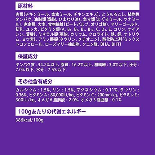 マースジャパンアイムス『12か月までの子ねこ用チキン(IC211)』