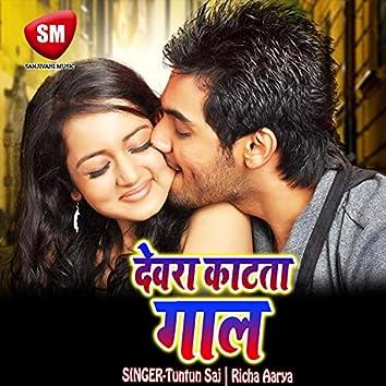 Devra Kat Ta Gal (Bhojpuri Song)