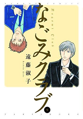 なごみクラブ 9 (バンブーコミックス)の詳細を見る