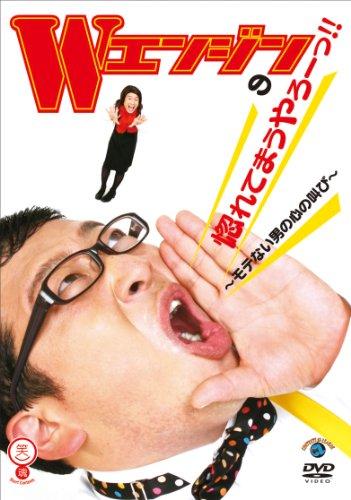 Wエンジンの惚れてまうやろ―っ!!~モテない男の心の叫び~ [DVD]