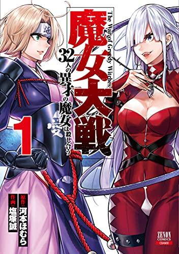 魔女大戦 32人の異才の魔女は殺し合う (1) (ゼノンコミックス)