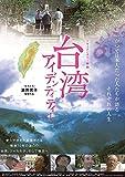 『台湾アイデンティティー』『台湾人生』ツインパック[DVD]