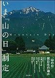 いま「山の日」制定〜「山の日」祝日化の論点