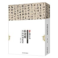 Chinese ancient masters of calligraphy appreciation: Sun Guoting calligraphy classic Appreciation(Chinese Edition)