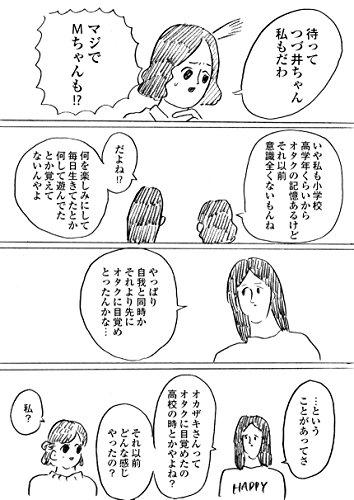 『腐女子のつづ井さん (MF comicessay)』の3枚目の画像