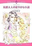侯爵夫人の密やかな小説 (エメラルドコミックス ロマンスコミックス)