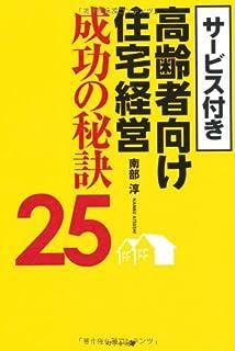 サービス付き高齢者向け住宅経営 成功の秘訣25