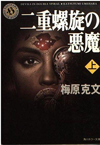 二重螺旋の悪魔〈上〉 (角川ホラー文庫)
