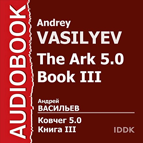 The Ark 5.0 Book III [Russian Edition] audiobook cover art
