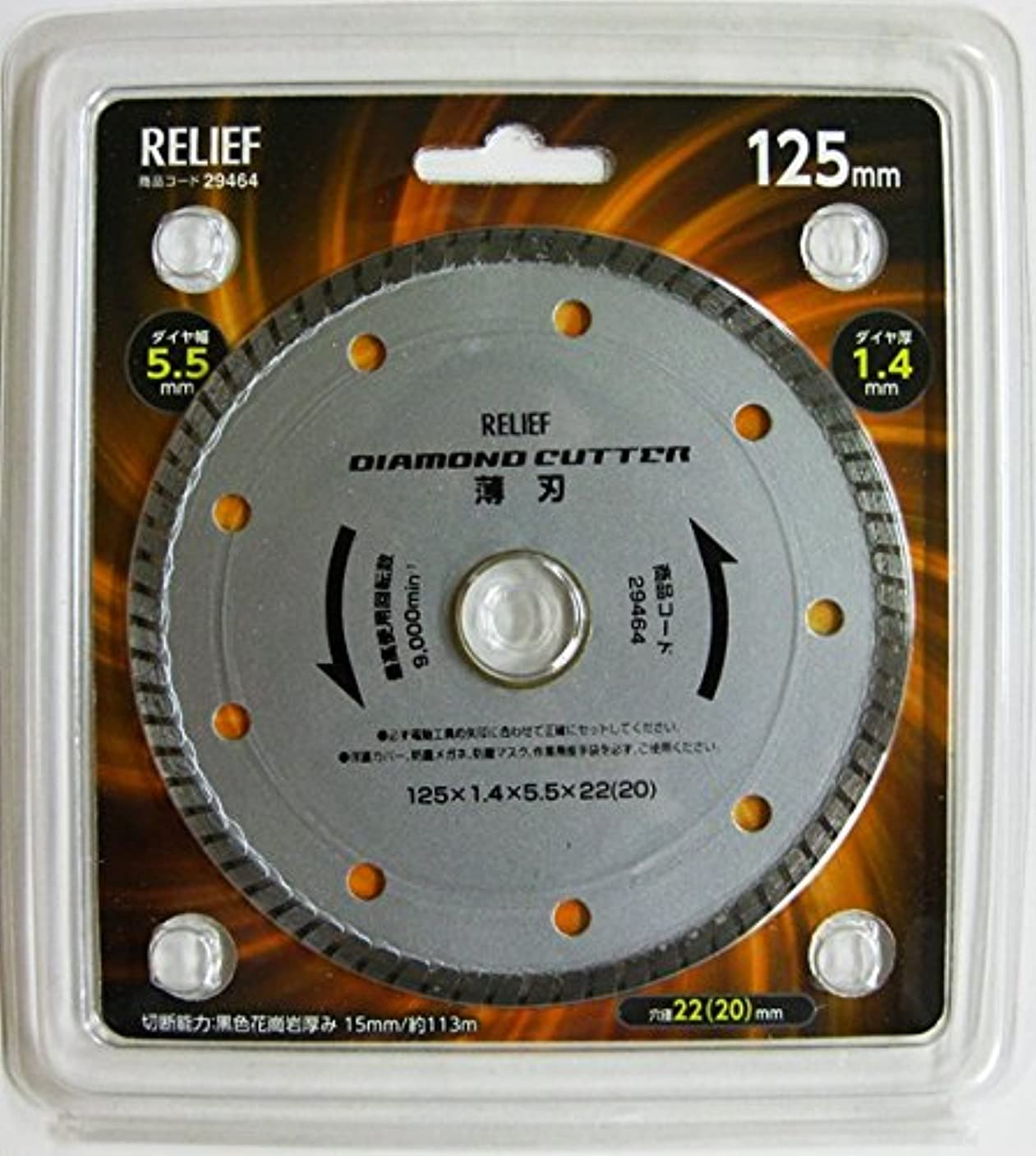 続編悲しい二層リリーフ(RELIEF) 薄型ダイヤモンドカッター 125mm ウェーブタイプ 29464