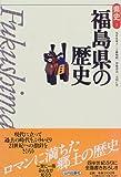 福島県の歴史 (県史 7)