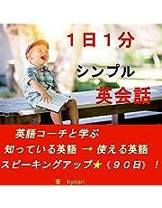 1日1分シンプル英会話: 英語コーチと学ぶ 知っている英語⇨使える英語 スピーキングアップ【90日】