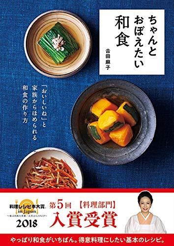 ちゃんとおぼえたい和食の詳細を見る