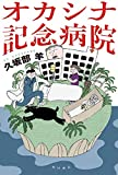オカシナ記念病院 (角川書店単行本)