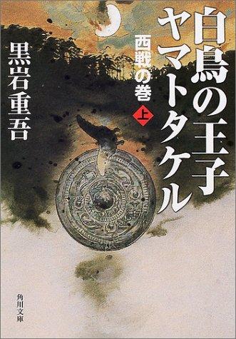 白鳥の王子ヤマトタケル 西戦の巻〈上〉 (角川文庫)