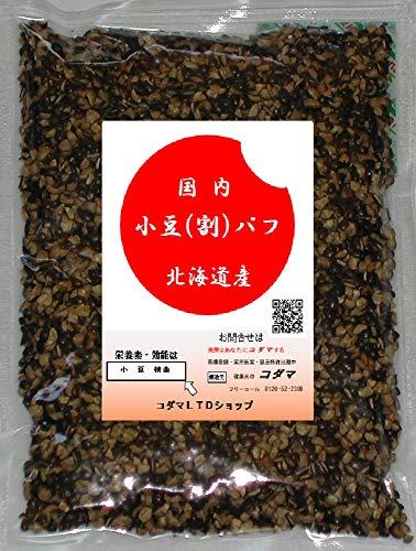 小豆(割)パフ 500g (ポン菓子、甘味料無し) 国内産 シリアル食品