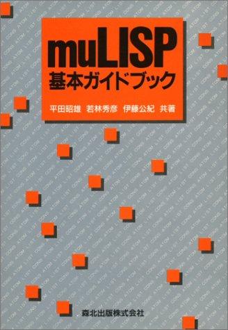 muLISP基本ガイドブックの詳細を見る