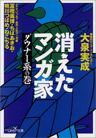消えたマンガ家―ダウナー系の巻 (新潮OH!文庫)