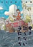 夏を知らない子供たち 山本和音作品集 (ハルタコミックス)