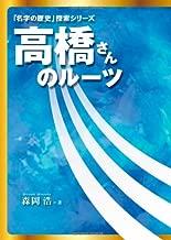 高橋さんのルーツ[青表紙] (「名字の歴史」探索シリーズ)