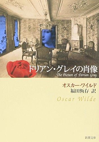 ドリアン・グレイの肖像 (新潮文庫) / オスカー ワイルド