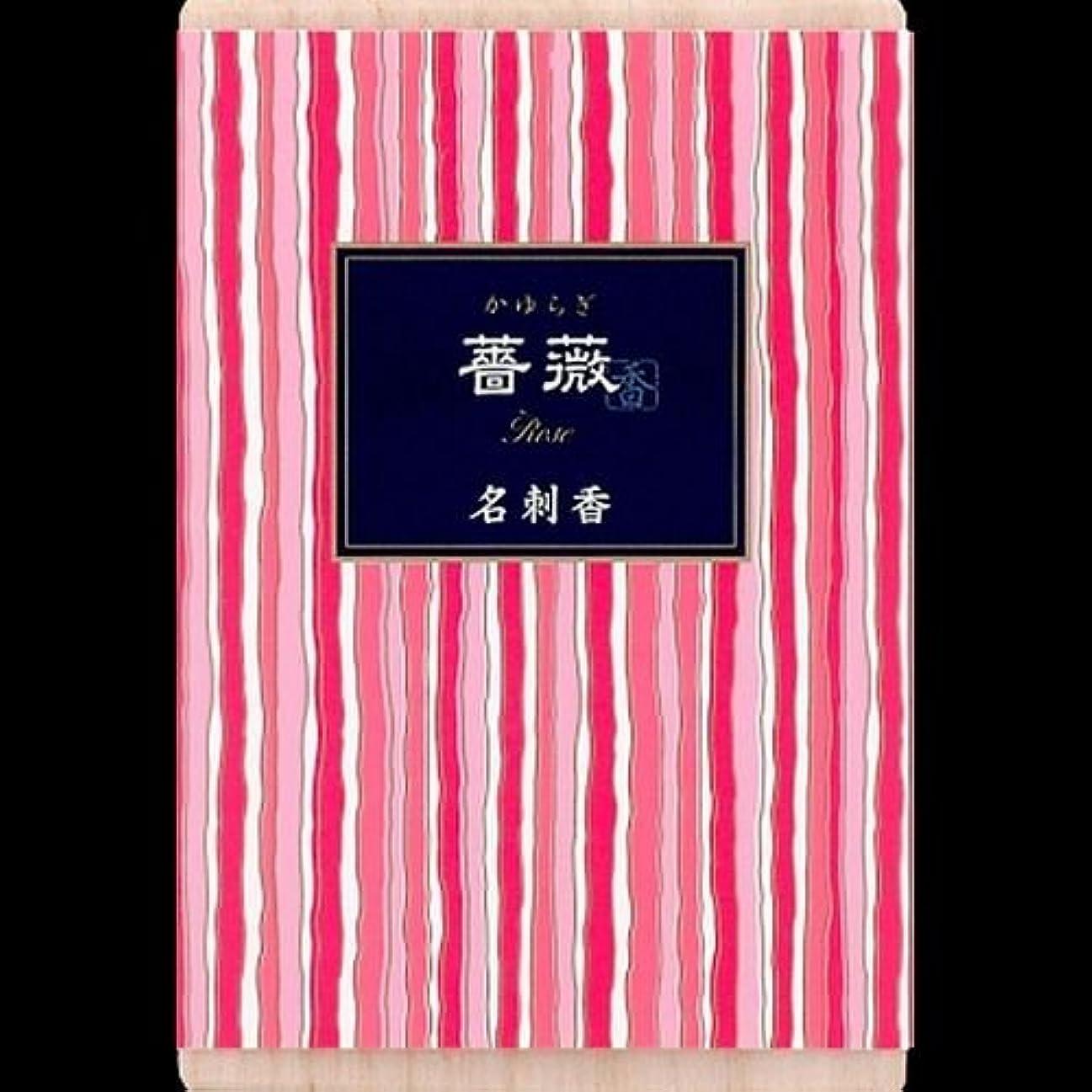 居住者救い急流【まとめ買い】かゆらぎ 薔薇 名刺香 桐箱 6入 ×2セット