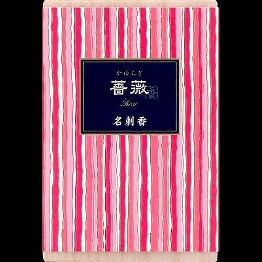イチゴキモい攻撃【まとめ買い】かゆらぎ 薔薇 名刺香 桐箱 6入 ×2セット