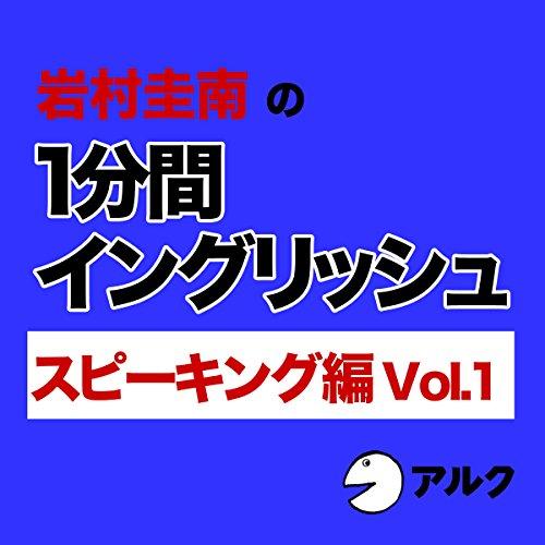『岩村圭南の1分間イングリッシュ (スピーキング編Vol.1)』のカバーアート