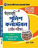 20 Practice Sets for WBP Excise Constable (Abgari) MAIN - Bengali Version