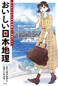 おいしい日本地理~まんがでわかる中学地理&ご当地グルメ~ (モーニングコミックス)